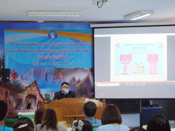 อบรมคณะกรรมการประจำหน่วยเลือกตั้ง และอาสาสมัครสาธารณสุขประจำหมู่บ้าน(อสม.)ประจำหน่วยเลือกตั้ง ระหว่างวันที่ 18 – 23 มีนาคม 2564