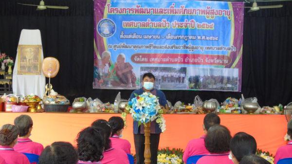 ครงการพัฒนาและเพิ่มศักยภาพผู้สูงอายุเทศบาลตำบลปัว ประจำปี 2564 (โรงเรียนผู้สูงอายุ)